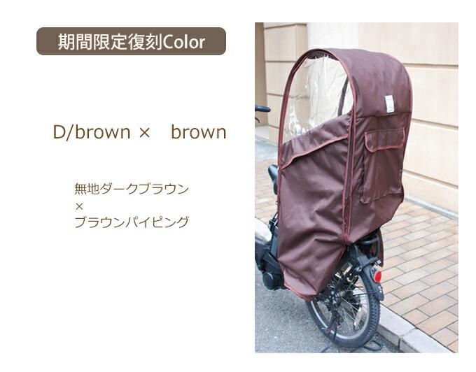 Sorayu リアチャイルドシート用レインカバー(後ろ用子供乗せ椅子カバー)