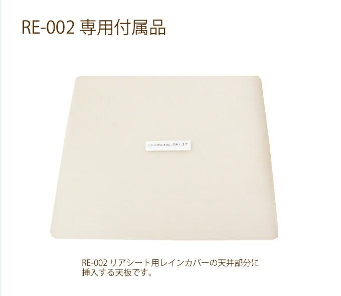 RE-002専用天板