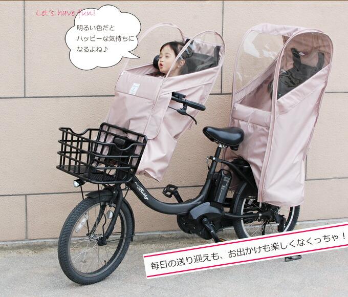 Sorayu【新色】 リアチャイルドシート用レインカバー(後ろ用子供乗せ椅子カバー)