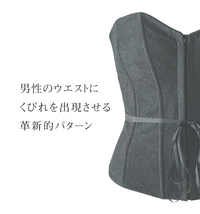 ビスチェコルセット<パッド2点付属>【男性用(女装)】 くびれを作り出し美しいバストラインを実現するコルセットタイプビスチェ