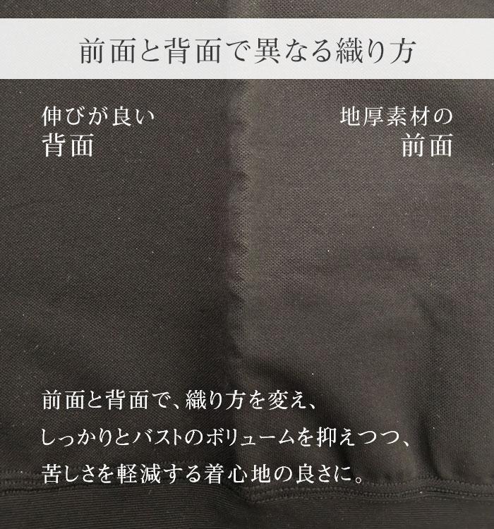 フラットバストベアトップ【女性用(男装)】コスプレブラ・胸つぶしブラ・着物ブラ 男装用