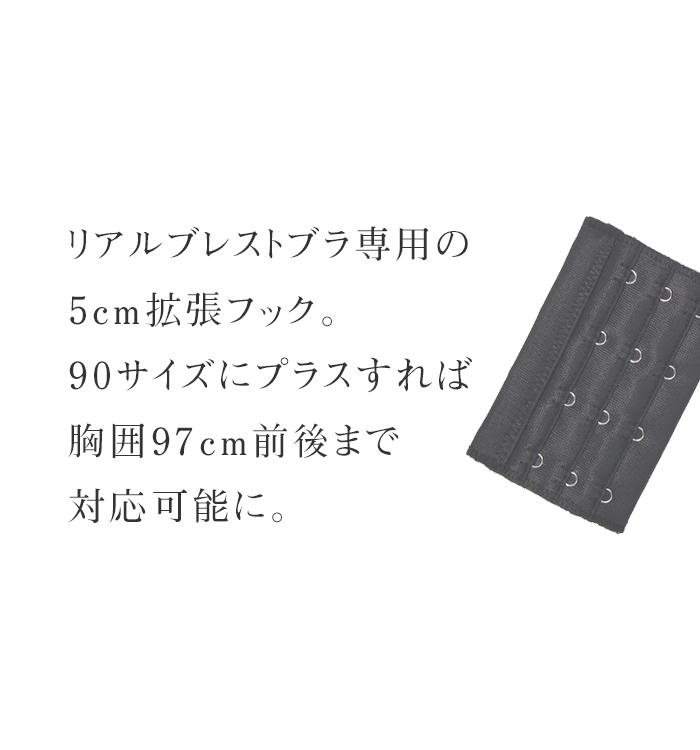 エクステンションフック【リアルブレストブラジャー専用】Sor-12 サイズを拡張して着用するためのアジャスター
