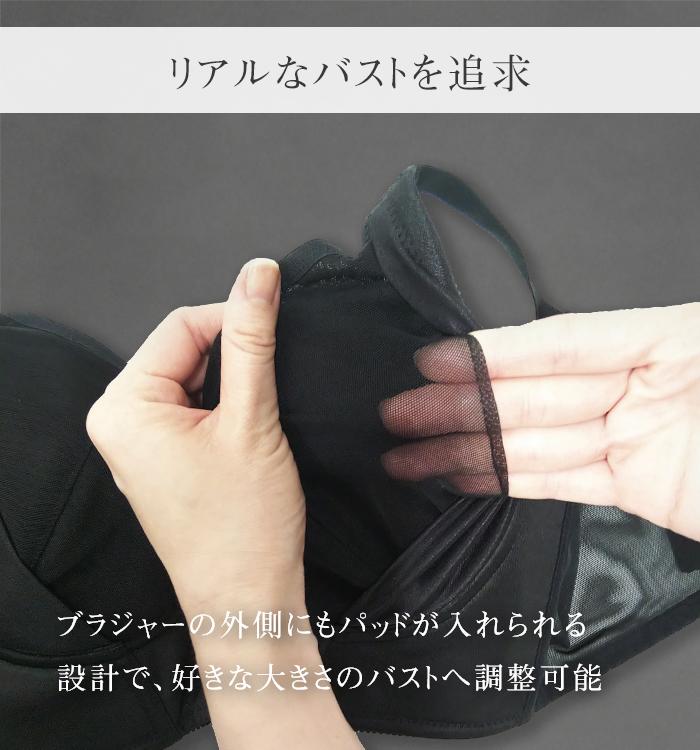 """■新発売■ リアルブレストブラジャー<パッド4点付属>【女性用(極女性)】Sor-7w <特許出願中> 2.5次元バストを形成するスペシャルブラジャー 極厚パッド・寄せパッドのダブル使いで""""なりたい胸""""を手に入れて"""