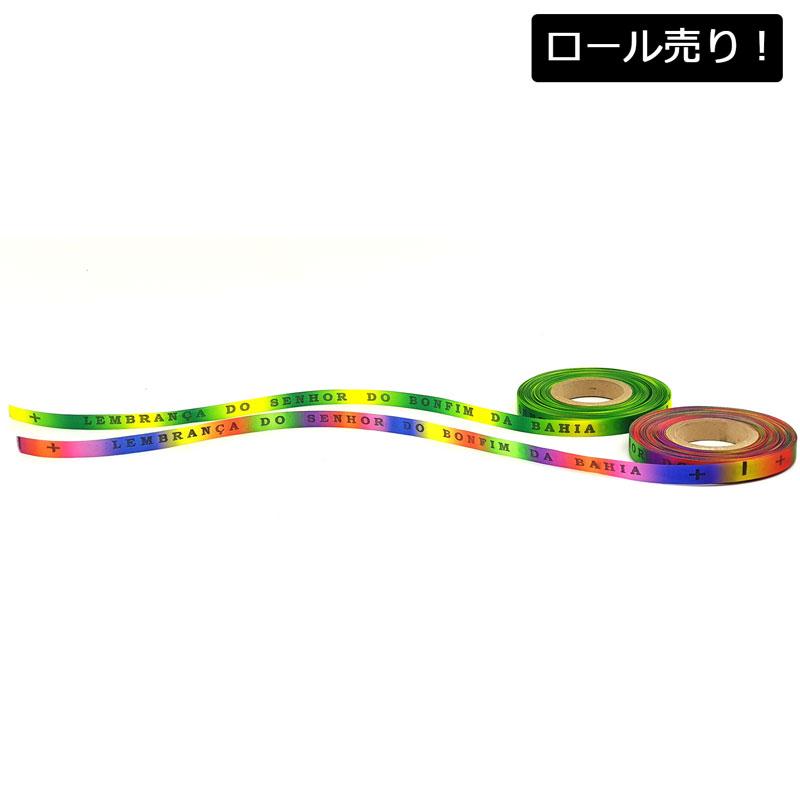 【ボンフィンロール販売】グラデーションカラー 約52円/1本あたり