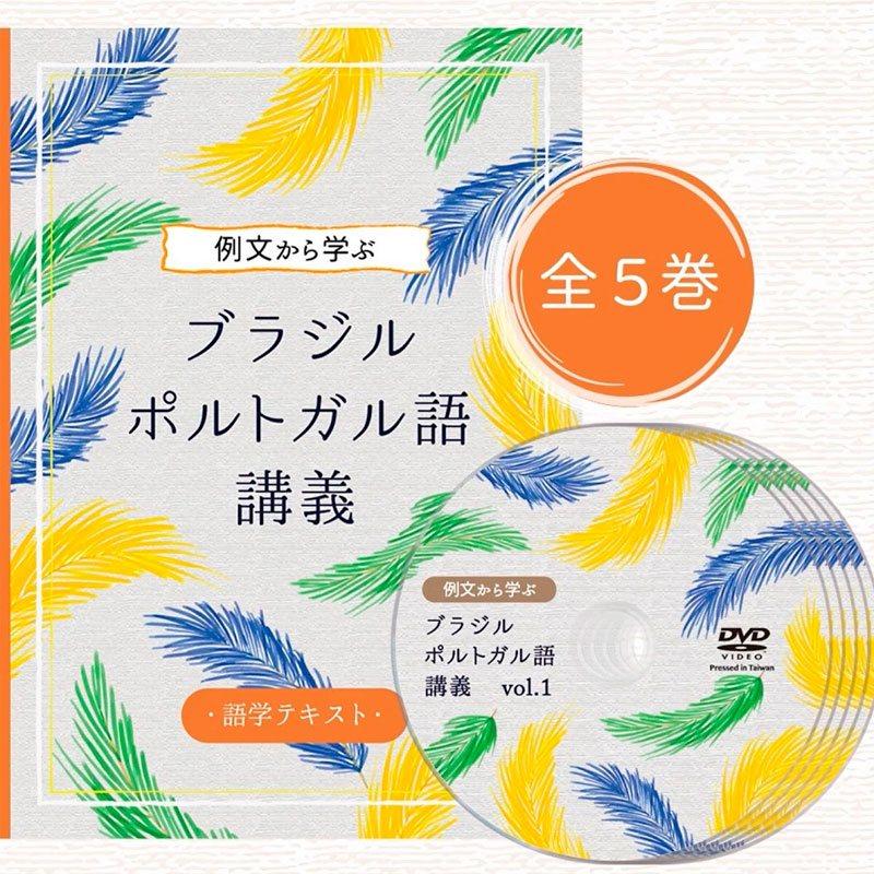例文から学ぶ ブラジルポルトガル語講義 DVD全5巻 学習テキスト本付