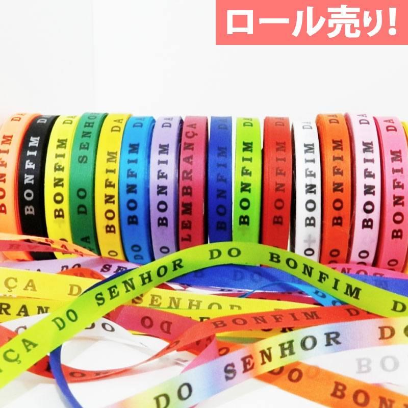 【ボンフィンロール販売】お好きなカラーのボンフィンをロールで! 50円/1本あたり