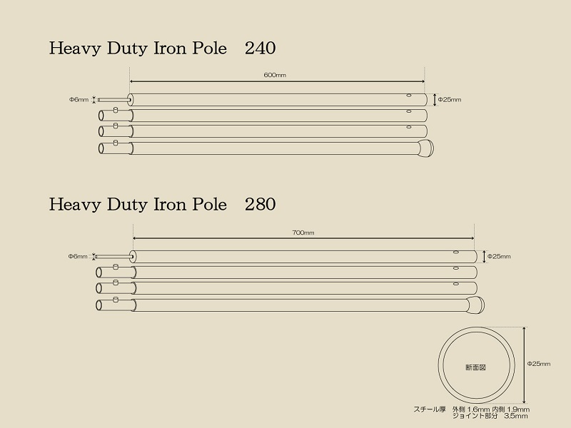 Heavy Duty iron pole240・280