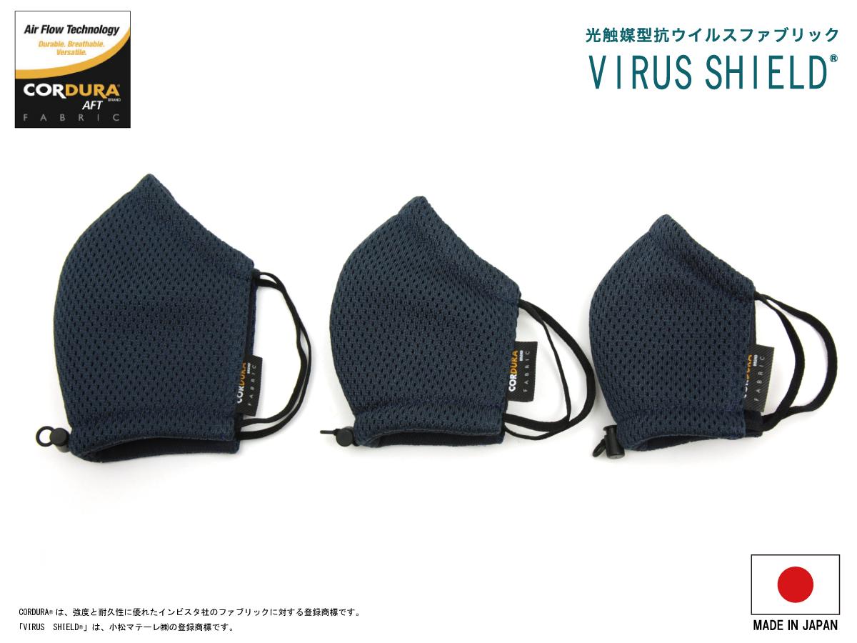 Adjustable Mask VIRUS SHIELD <br>Navy <br>(アジャスタブルマスク <br>ウイルスシールド ネイビー)
