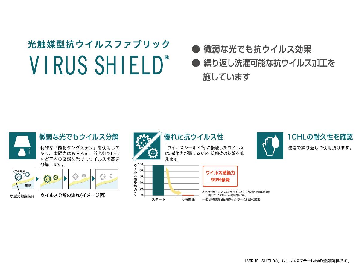 Adjustable Mask VIRUS SHIELD <br>White <br>アジャスタブルマスク <br>ウイルスシールド ホワイト