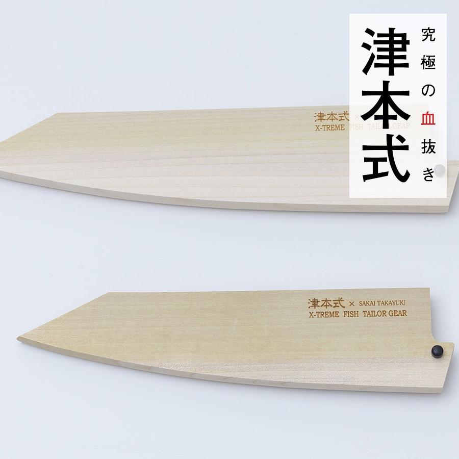 津本式道具津本式鬼斬鞘<br>*この商品は鞘のみの販売になり包丁は付属しておりません、ご注意下さい。津本式 血抜き 雑誌 鮮魚