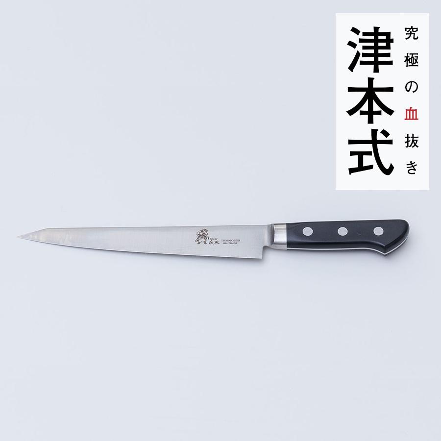 津本式道具 スライサー[210MM]<br>津本式 血抜き 雑誌 鮮魚
