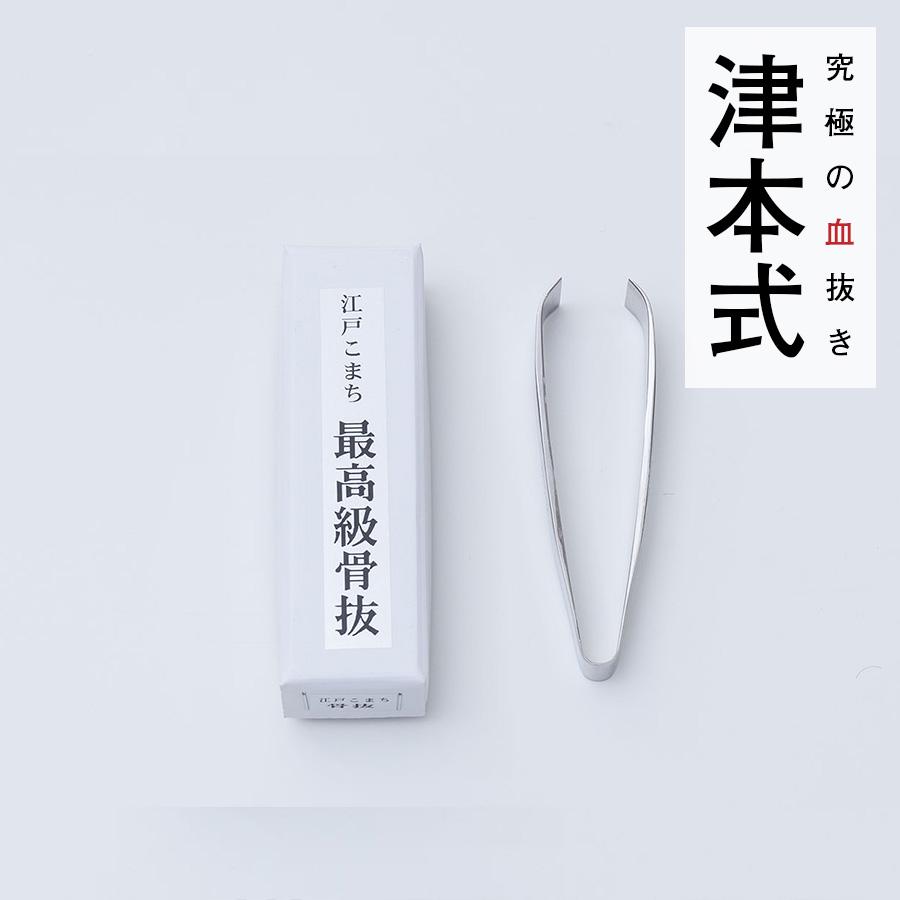 津本式道具 江戸こまち骨抜<br>津本式 血抜き 雑誌 鮮魚