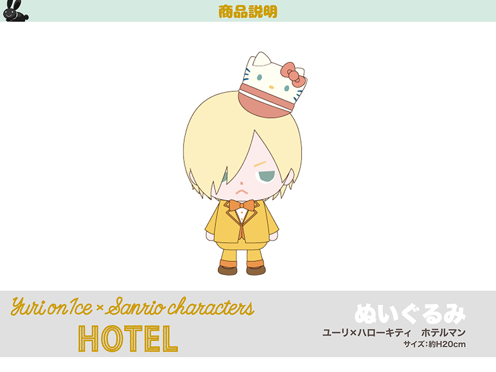 「Yuri on Ice × Sanrio characters HOTEL」ぬいぐるみ