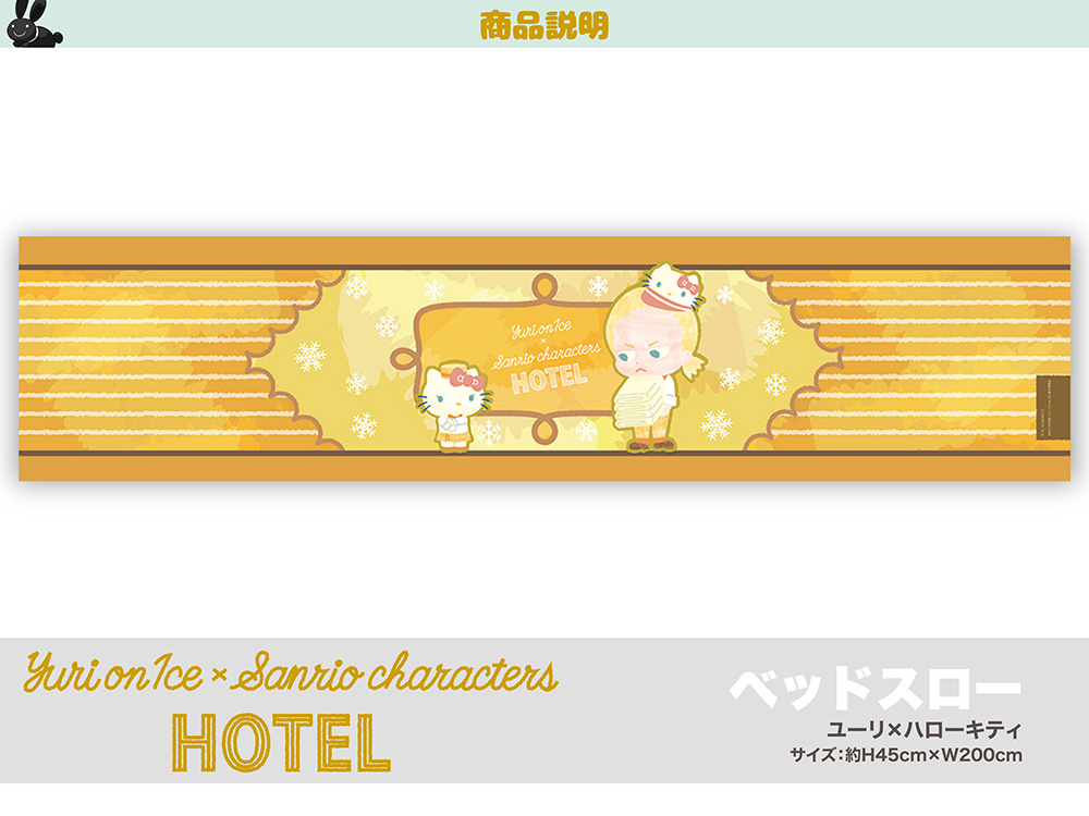 「Yuri on Ice × Sanrio characters HOTEL」ベッドスロー
