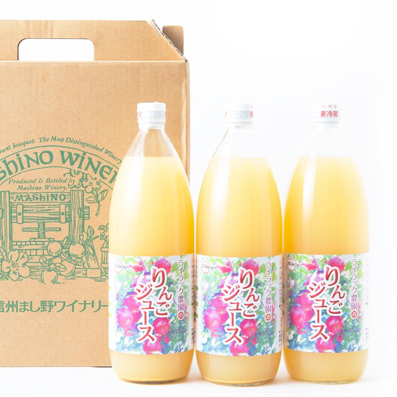 皮ごと絞った11種の完熟リンゴジュース(3本入り)