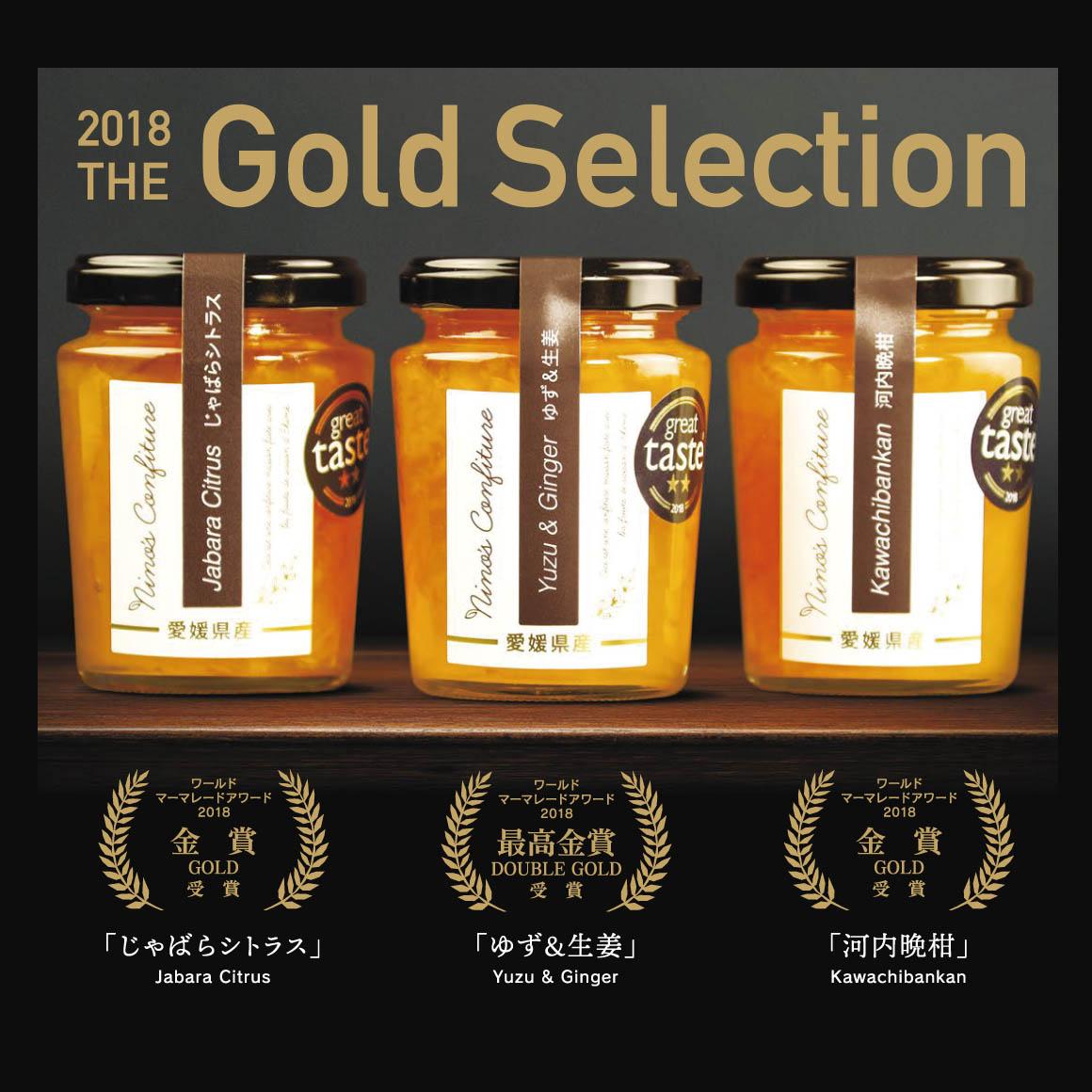 【デザインテンプレート 定期】ニノズコンフィチュール 世界一のコンフィチュール「ゴールドセレクション」