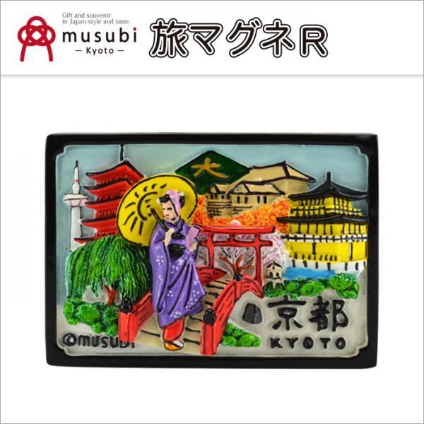 【musubi】 musubi kyoto 旅マグネR メール便送料無料 *