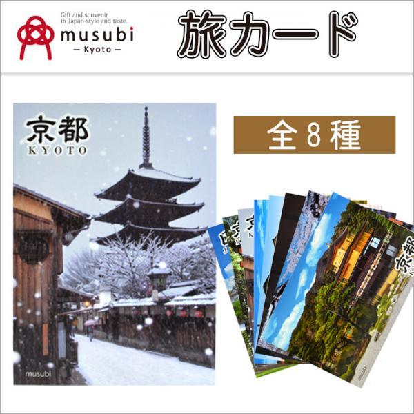 【musubi】 musubi kyoto 旅カード メール便送料無料 *