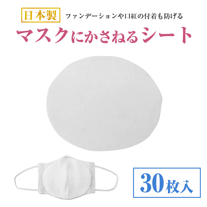 EM001 マスクにかさねるシート 30枚入り 布マスク用 清潔 男女兼用 不織布 日本製 メール便*