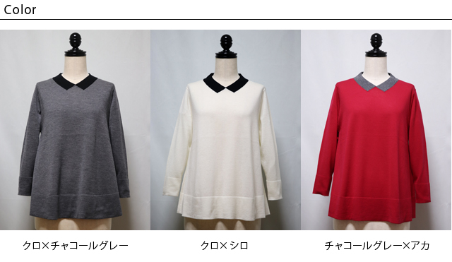 スタンプアンドダイアリー ウール100%薄くて柔らか フェイク衿の短め袖Aラインニット