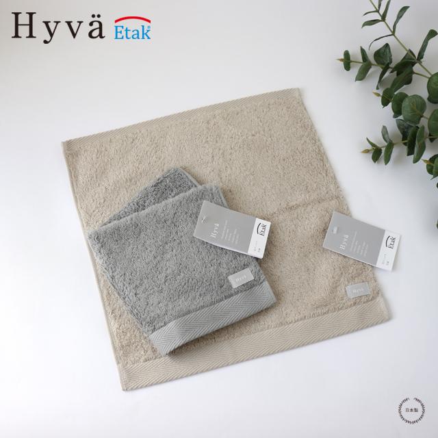 Hyva ( ヒュバ ) プレミアムウォッシュタオル Etak加工 グレージュ / アッシュ