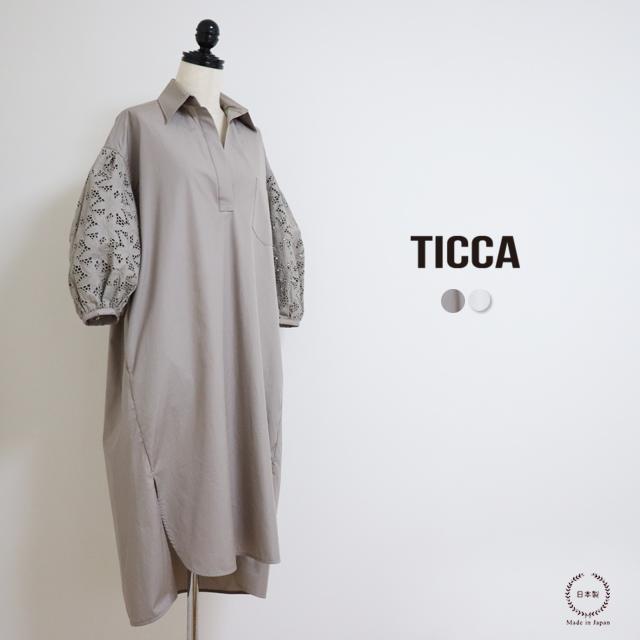 TICCA ( ティッカ ) 甘さとシャープさのバランスが絶妙 刺繍レースのパフスリーブワンピース