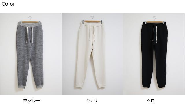 yohaku ( 余白 ) ふっくらと柔らかく驚くほどの着心地の良さ 吊り裏毛スウェットパンツ