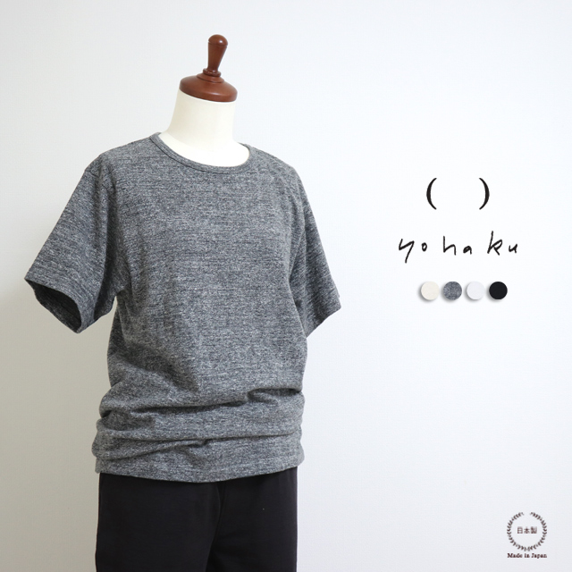 [ネコポスOK]yohaku(余白)長く着られるシンプルなデザイン ふんわりとした肌触りの綿100% 筒状に編んだTUTU 半袖Tシャツ(C0067)