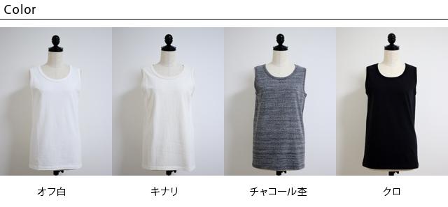 [ネコポスOK] yohaku ( 余白 )長く着られるシンプルなデザイン ふんわりとした肌触りの綿100% 筒状に編んだTUTU タンクトップ