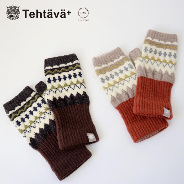 [ネコポスOK] Tehtava ( テスタバ ) フィンガーレスグローブ