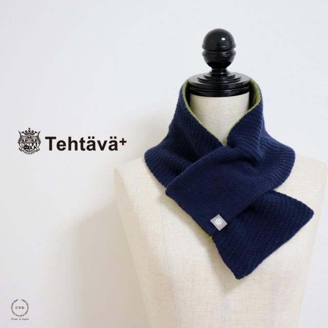 [ネコポスOK] Tehtava ( テスタバ ) ネックマフラー