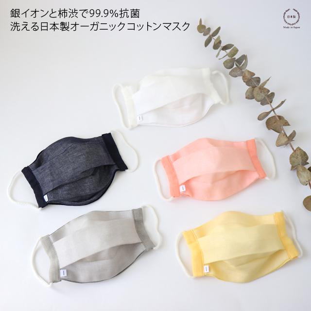 [ネコポスOK]銀イオンと柿渋で99.9%抗菌 洗える日本製オーガニックコットンマスク