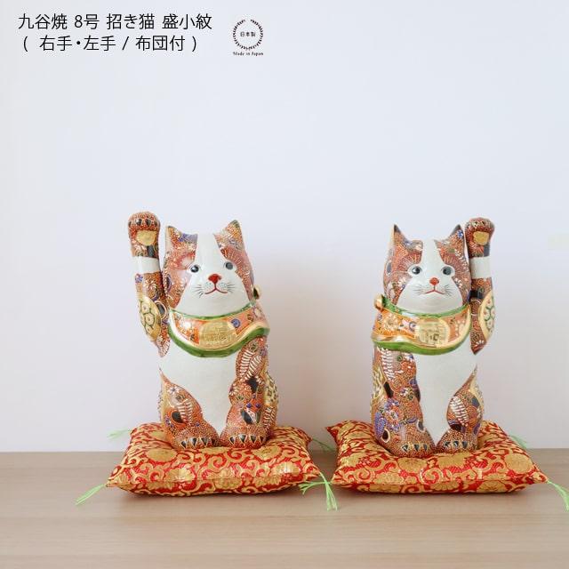 九谷焼 8号 招き猫 盛小紋 (  右手・左手 / 布団付 )
