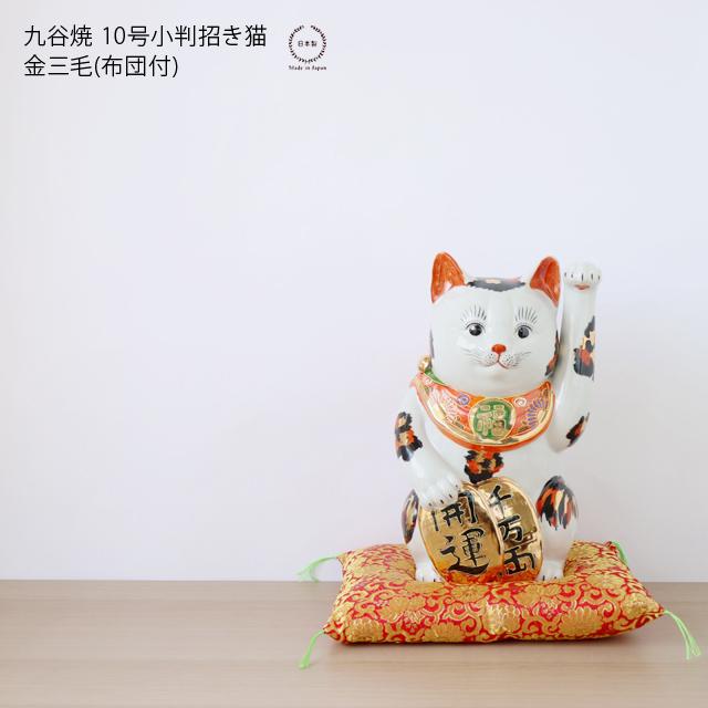 九谷焼 10号 小判 招き猫 金三毛 ( 布団付 )