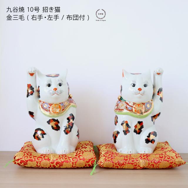 九谷焼 10号 招き猫 金三毛 ( 右手・左手 / 布団付 )