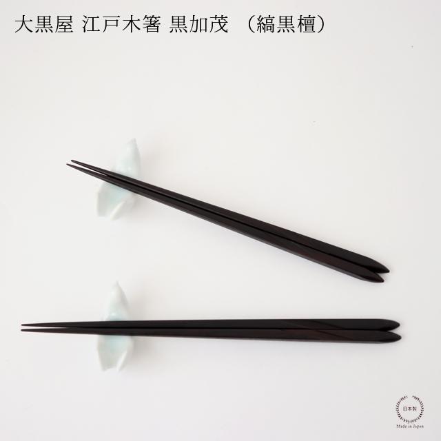 [ ネコポスOK ] 大黒屋 江戸木箸 黒加茂 ( 縞黒檀 )
