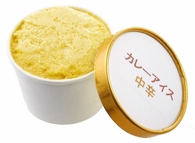 カレーアイス(中辛)