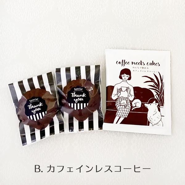 【お急ぎギフト】Thank-you Box ; Financier(5袋入/フィナンシェ10個 &ドリップコーヒー5個)