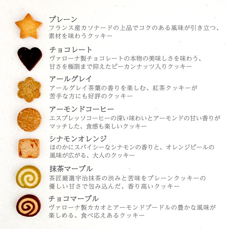 【お急ぎギフト】Thank-you Box ; Cookie(70個入/10袋)