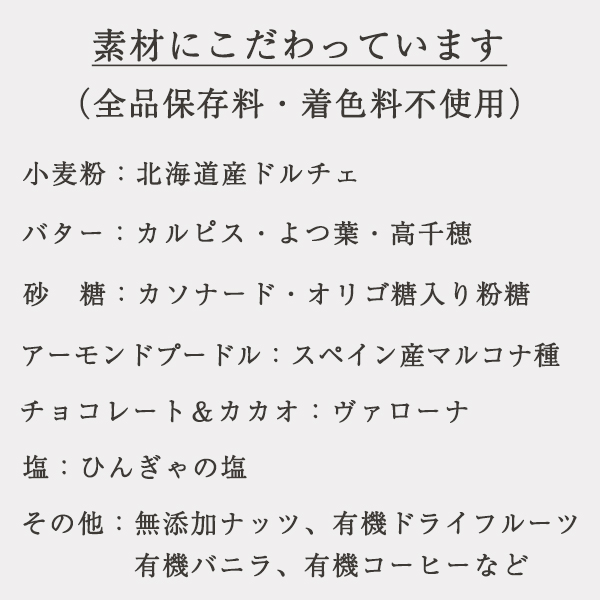 A Little Present ; Cookie pink (クッキー3袋15個&紅茶3bags入)