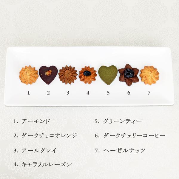 Cookie Bag ; Assortment(7個入)