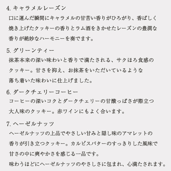 Playful Bunny(オブジェ&クッキー7個入)