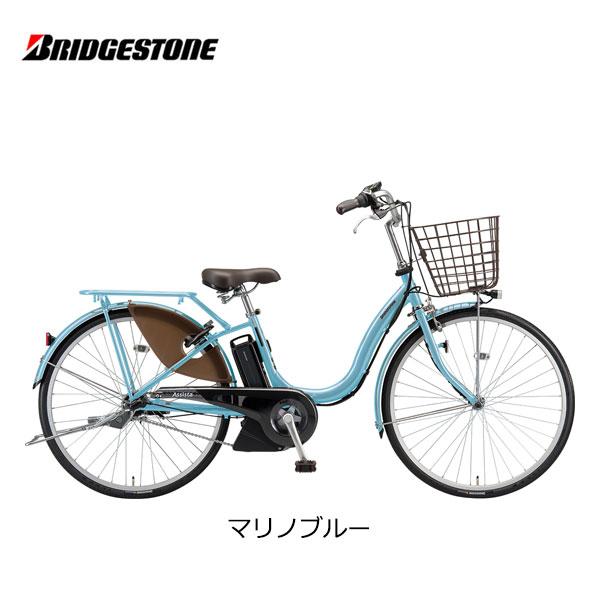 電動自転車 ブリヂストン アシスタU STD(スタンダード) 24インチ 26インチ A4SC11 A6SC11