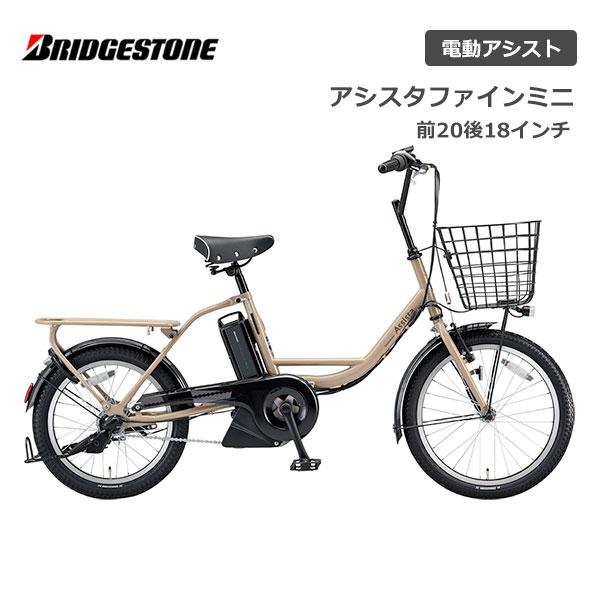 電動自転車 ブリヂストン アシスタファインミニ 3段変速 A0BC18 20インチ