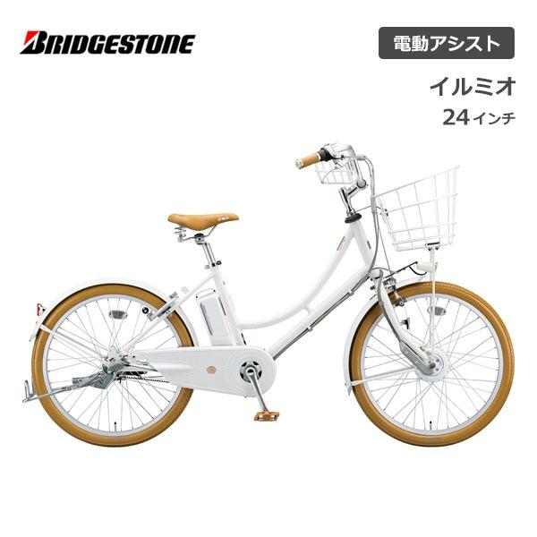 電動自転車 ブリヂストン イルミオ 24インチ IL4B49