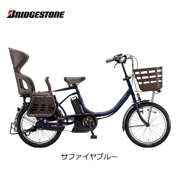 電動自転車 ブリヂストン 子供乗せ アシスタC STD 20インチ CC0C30