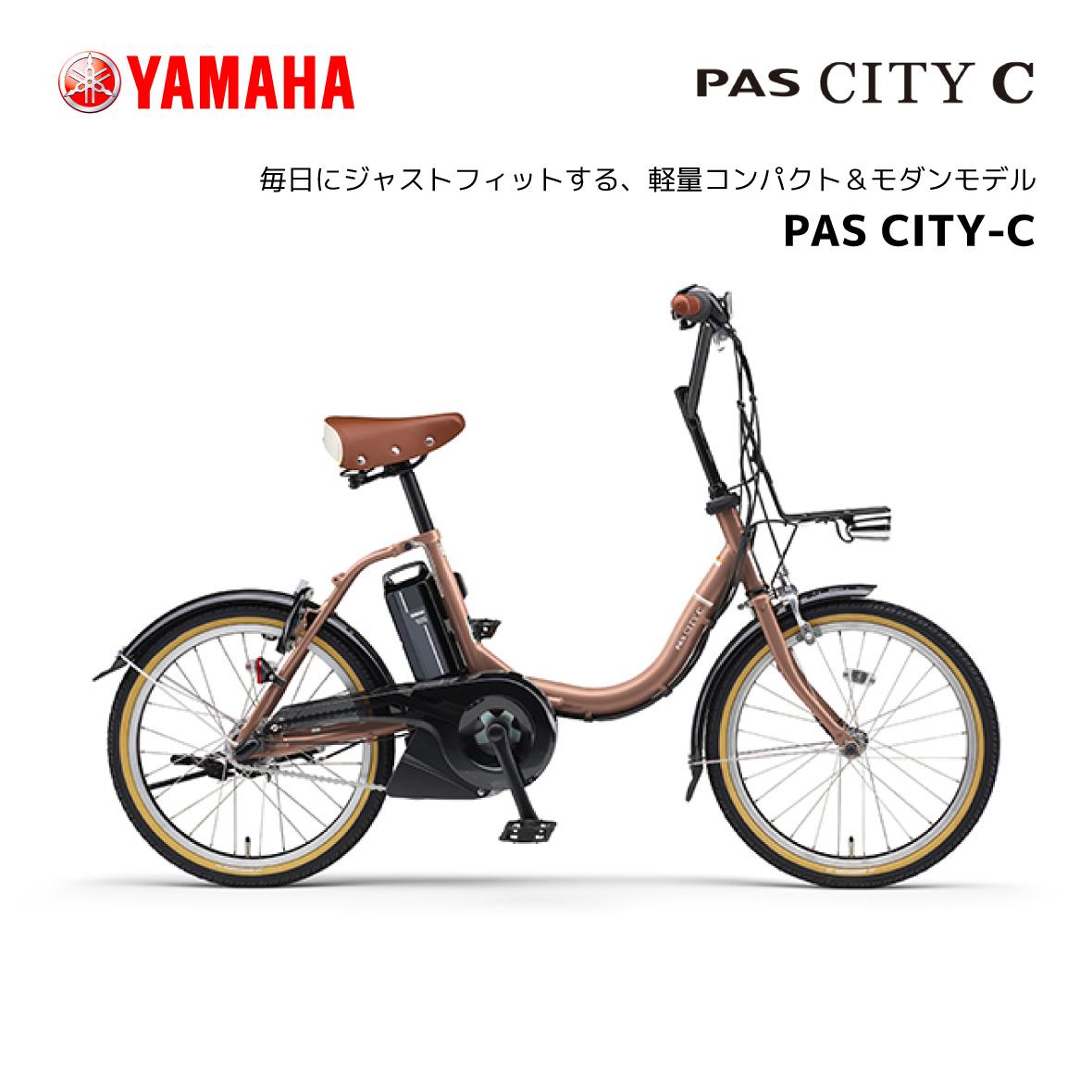 電動自転車 ヤマハ PAS CITY-C パス シティ 20インチ PA20CC
