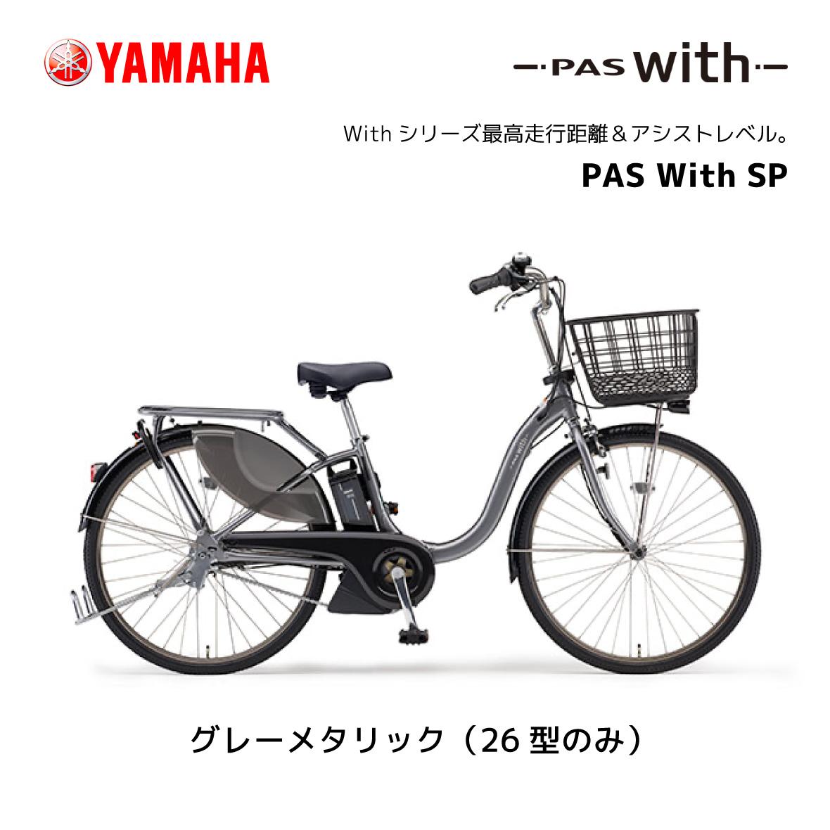 電動自転車 ヤマハ PAS With SP パス ウィズスーパー 24インチ 26インチ PA26WSP PA24WSP