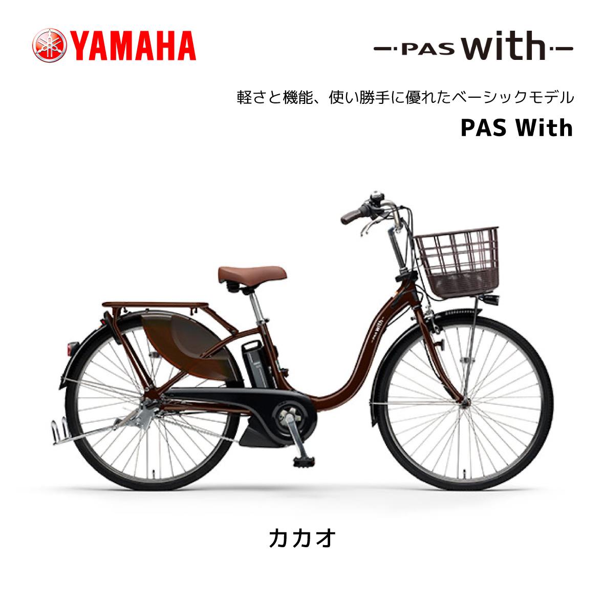 電動自転車 ヤマハ PAS With パス ウィズ 24インチ 26インチ PA26W PA24W