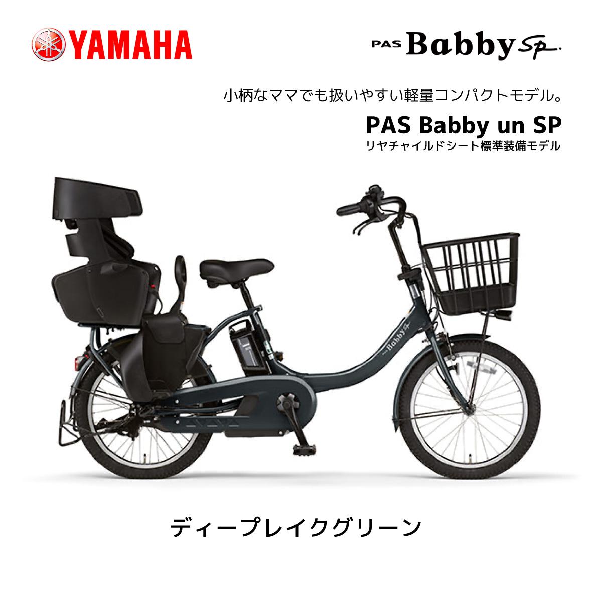 電動自転車 ヤマハ 子ども乗せ PAS Babby un SP パス バビー アン スーパー リヤチャイルドシート標準装備モデル 20インチ PA20BSPR